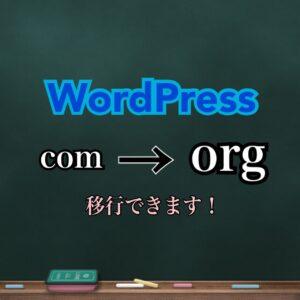 WordPress.comをWordPress.orgにしたい方へ。可能です。