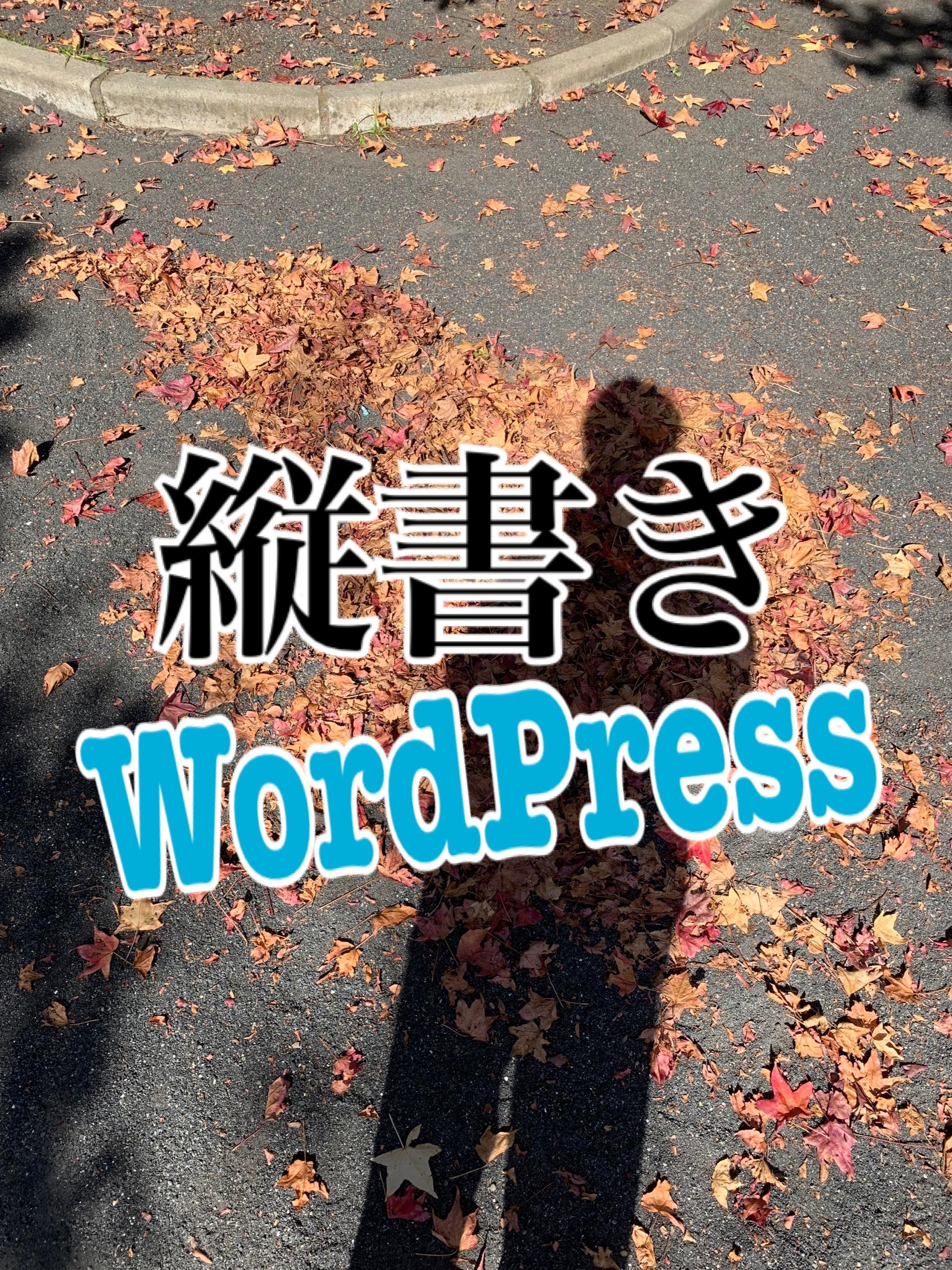 楓の陰(縦書き)/ WordPressの記事を縦書きにする方法
