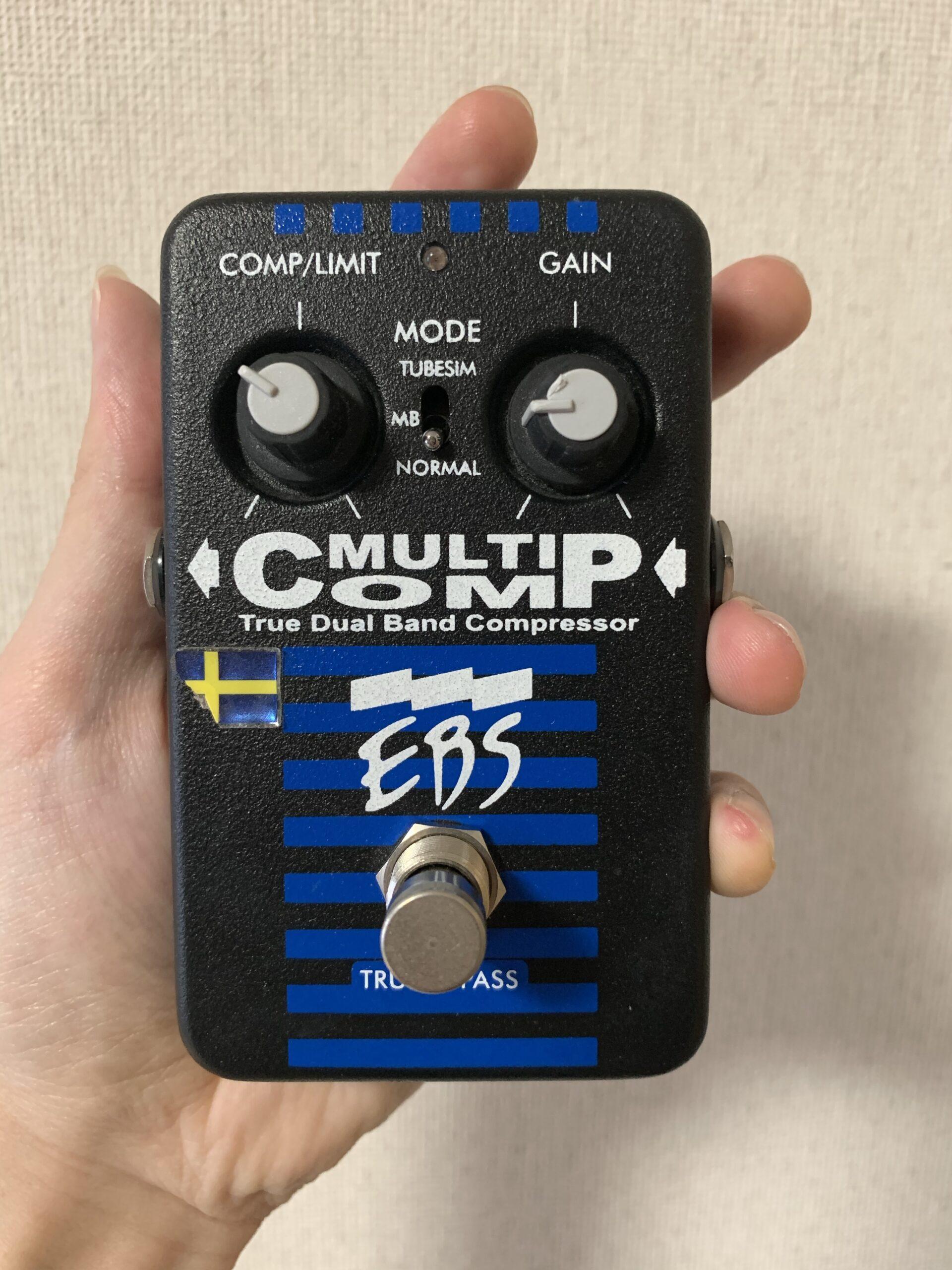 EBS『MultiComp』ベースペダル紹介
